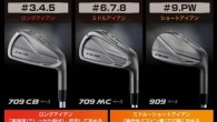 These new beauties are limited and beautiful. Check out the info and specs below and email us for any questions at cs@fairwaygolfusa.com Kurabusupekku Count Three Four Five Six Seven Eight Nine PW Loft (degrees) Twenty 23 26 Thirty 34 38 42 46 Lie angle (degrees) Sixty 60.5 61 61.5 62 62.5 63 63.5 Face progression (mm) 3.25 3.5 4.25 4.25 4.25 4.75 4.75 4.75 Dynamic Gold TOUR ISSUE Length (inches) Special orders 38.25 37.75 37.25 36.75 36.25 35.75 35.25 Weight (g) S200 Special orders 429 (# 5) Balance Special orders D2 NS PRO MODUS3 Length (inches) Special orders 38.25 37.75 […]