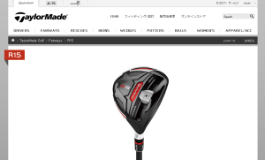 Taylor Made R15 Fairway
