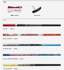 taylormade_R15_shaft